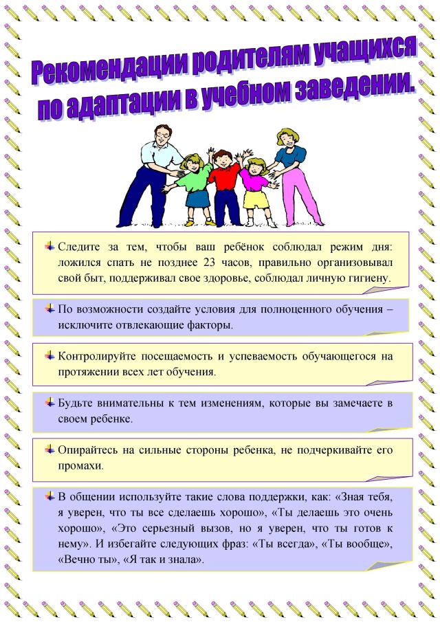Социально-педагогическая и психологическая служба