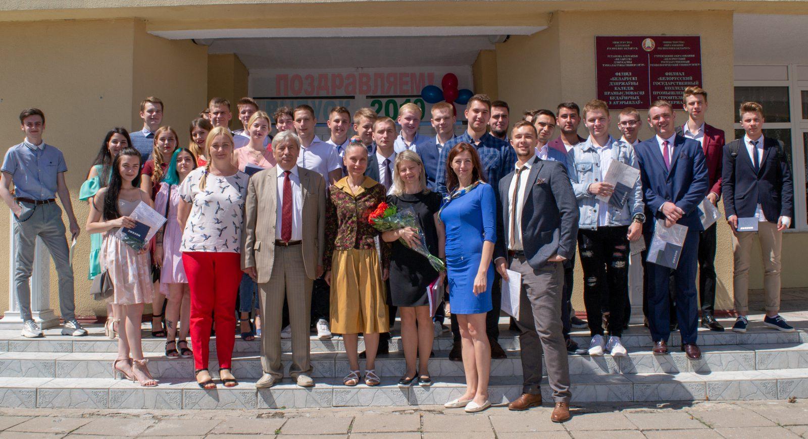 Торжественное вручение дипломов выпускникам БГКПСМ 2019